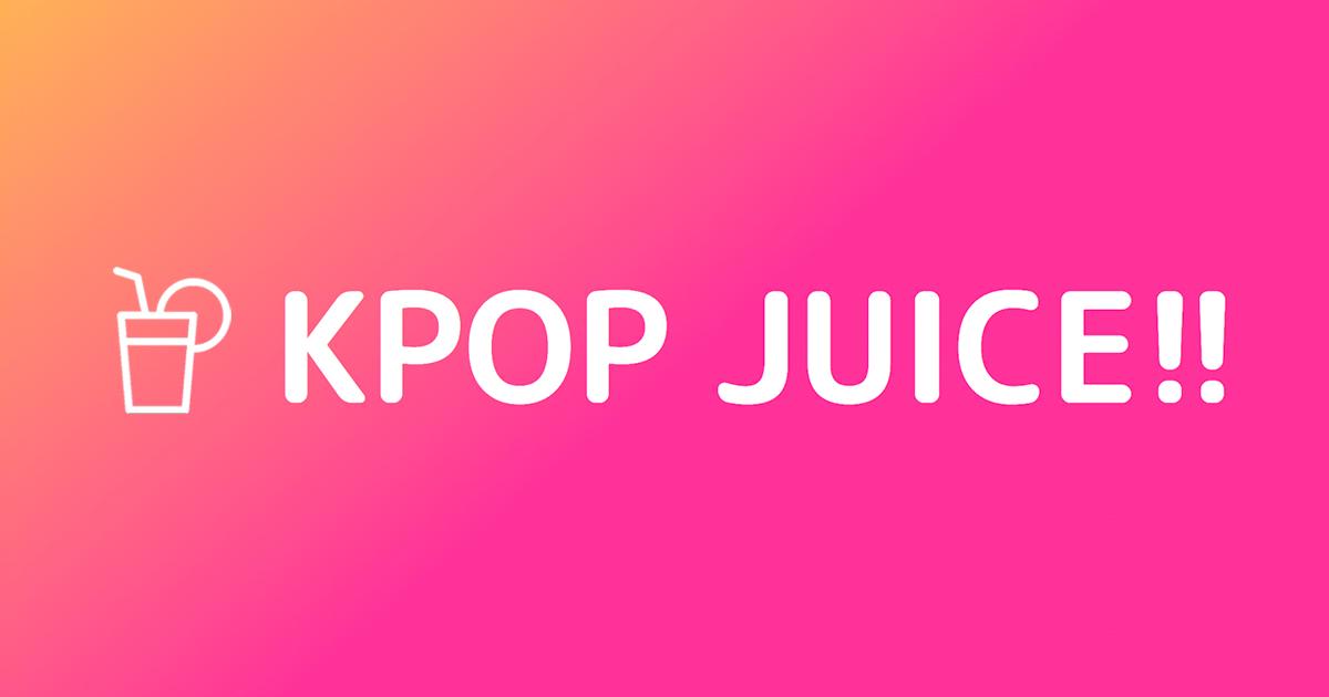 KPOPの人気ランキング&オーディション情報サイト【KPOP JUICE】