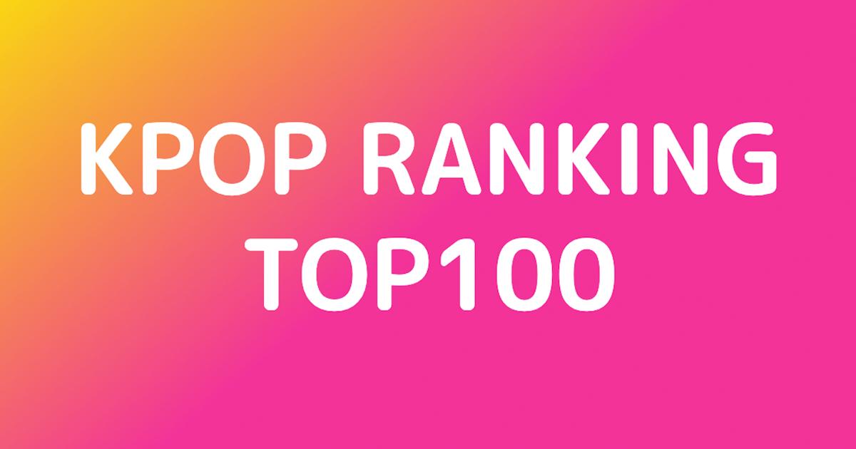 【2021年】KPOP人気ランキング TOP100